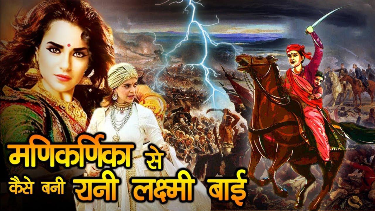 about jhansi rani in hindi