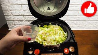 Сохраняйте рецепт сразу Очень вкусная капуста с кабачками в мультиварке