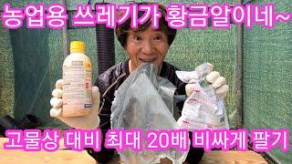 농업용 폐비닐,농약병,농약봉지는 황금알 입니다~ 한국 …