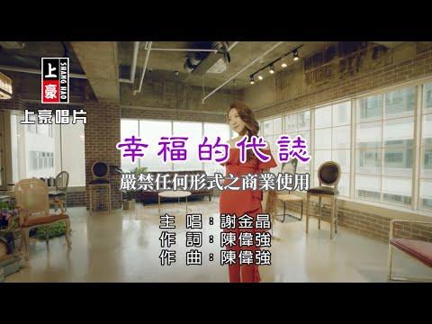 謝金晶-幸福的代誌【KTV導唱字幕】1080p