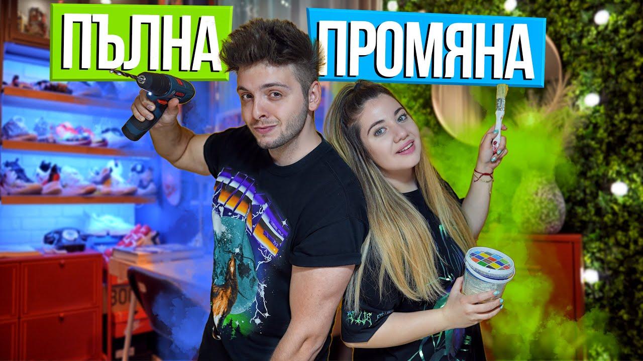 ПЪЛНА ПРОМЯНА НА ТЕРАСИТЕ ROOM TOUR