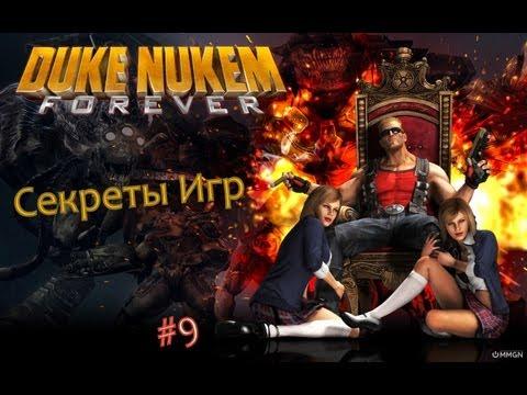 Обзор Duke Nukem 3D (Дюк Нюкем 3D)