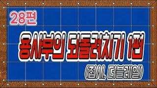 [당구-조이빌리아드]  28편 용사부의 LIVE 생중계되돌려치기!!(1편)(접시, 더블레일, double rail)(billiards Lesson)