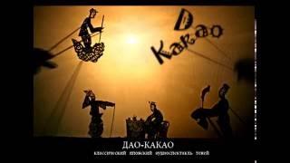 Дао Какао (аудиоспектакль)