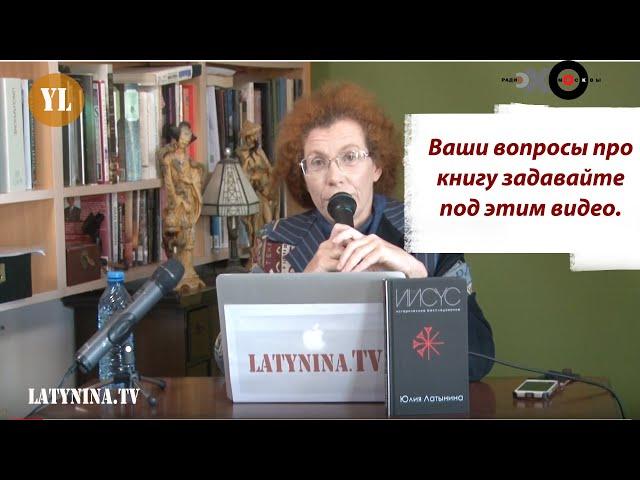 LatyninaTV / Юлия Латынина / Оставляйте под этим видео вопросы по книге
