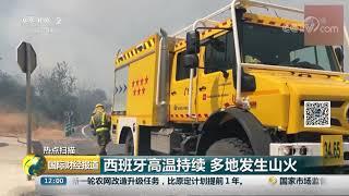 [国际财经报道]热点扫描 西班牙高温持续 多地发生山火| CCTV财经