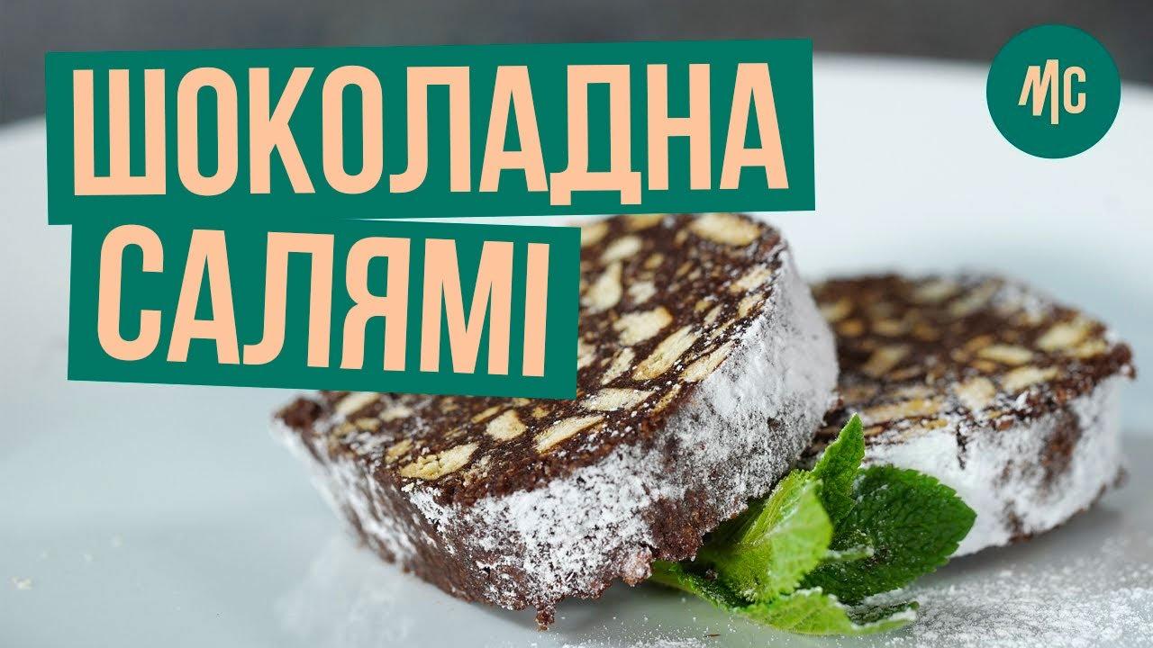 ШОКОЛАДНАЯ КОЛБАСА | salame al cioccolato | рецепт от шефа Marco Cervetti
