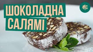 ШОКОЛАДНАЯ КОЛБАСА   salame al cioccolato   рецепт от шефа Marco Cervetti