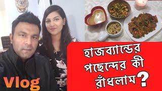 সাধারণ খাবার অনেক মজা করে রাঁধলাম | Bengali Daily Vlog | Bangladeshi Canadian Vlogger