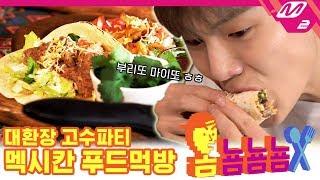 [옴뇸뇸뇸] 몬스타엑스 셔누의 멕시칸 푸드 먹방|Ep.8 (ENG SUB)
