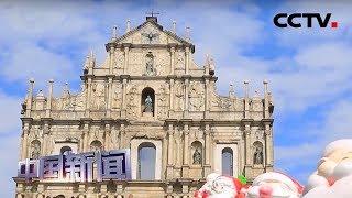 [中国新闻] 多部门出台政策措施支持澳门发展 | CCTV中文国际
