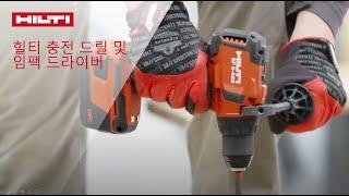 【제품소개】 힐티 충전 드릴 및 임팩 드라이버