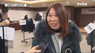 [성북구] 한 점 당 '천원'…중고 교복…