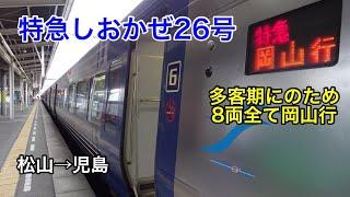 特急しおかぜ26号に乗車 松山→児島 2019.1.6