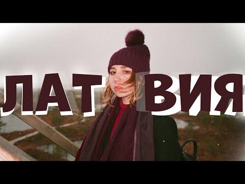 DERBERTRAVEL | Латвия