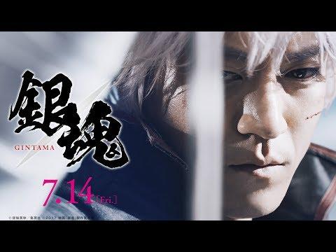 銀魂 (Gin Tama)電影預告