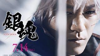映画『銀魂』予告2【HD】2017年7月14日(金)公開