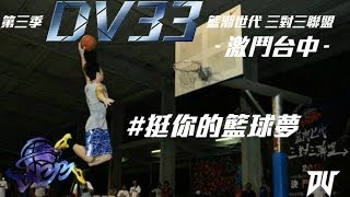 [DV33] 台灣最猛灌籃高手,沒看過你不相信台灣人這麼會灌