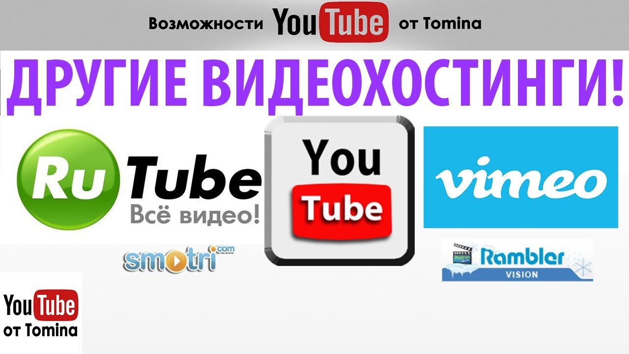 Фото и видео хостинги папка tmp на хостинге что это