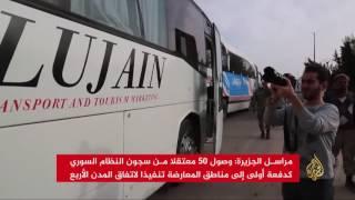 بدء تنفيذ اتفاق المدن الأربع في سوريا