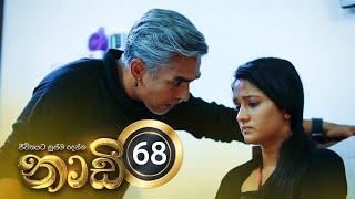 Naadi | Episode 68 - (2020-12-04) | ITN Thumbnail
