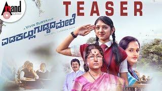 Edakallu Guddada Mele Official Teaser Starring Nakul - Swathi - Ashic Arun - Vivin Surya