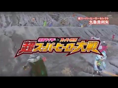 Chou Super Hero Taisen 2017- TVCM 2 (English Subs)