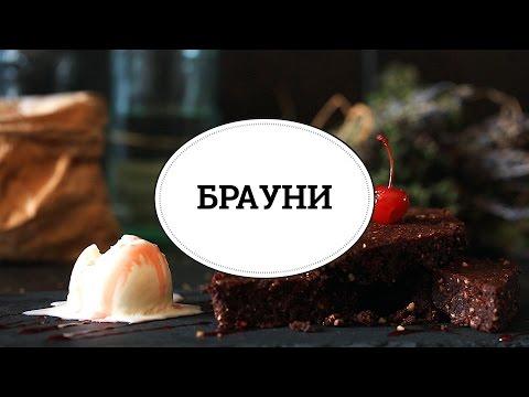 Рецепт Брауни sweet & flour