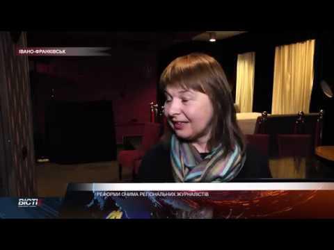 Івано-Франківське обласне телебачення «Галичина»: Реформи очима регіональних журналістів