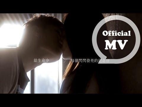 炎亞綸 Aaron Yan [ 紀念日 The Moment ] Official 完整版MV
