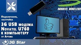 видео 3G USB модем Novatel MC 679