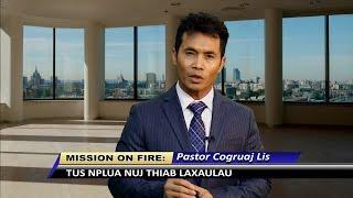 MISSION ON FIRE: Tus nplua nuj thiab Laxaulau by Pastor Cogruaj Lis.