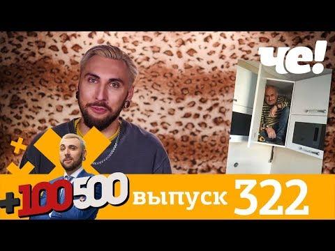 +100500 | Выпуск 322