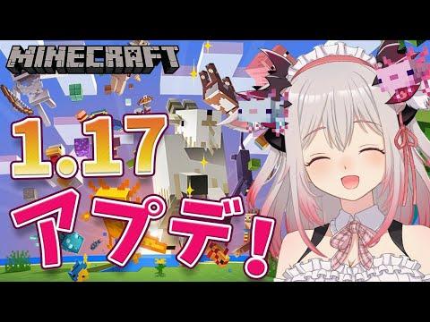 【Minecraft】マイクラ1.17がやばい!かわいい!!かわいい!!Minecraft Update 1.17【周防パトラ / ハニスト】