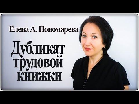 Как оформить дубликат трудовой книжки - Елена А. Пономарева