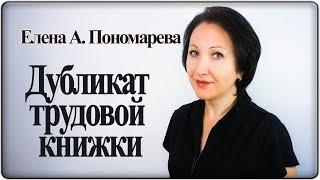 Як оформити дублікат трудової книжки - Олена Пономарьова А.