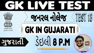GK LIVE TEST in gujarati 17-4-2018 | GK IN GUJARATI GPSC GSSSB TALATI CLERK