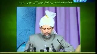 (Urdu) 6th Condition of Initiation (Bai'at) in Ahmadiyya Muslim Community