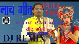 DJ REMIX BHAJAN //SEETU SHASTRI GHIROR MAINPURI//MAA SHARDE STUDIO KASGANJ //9411433429