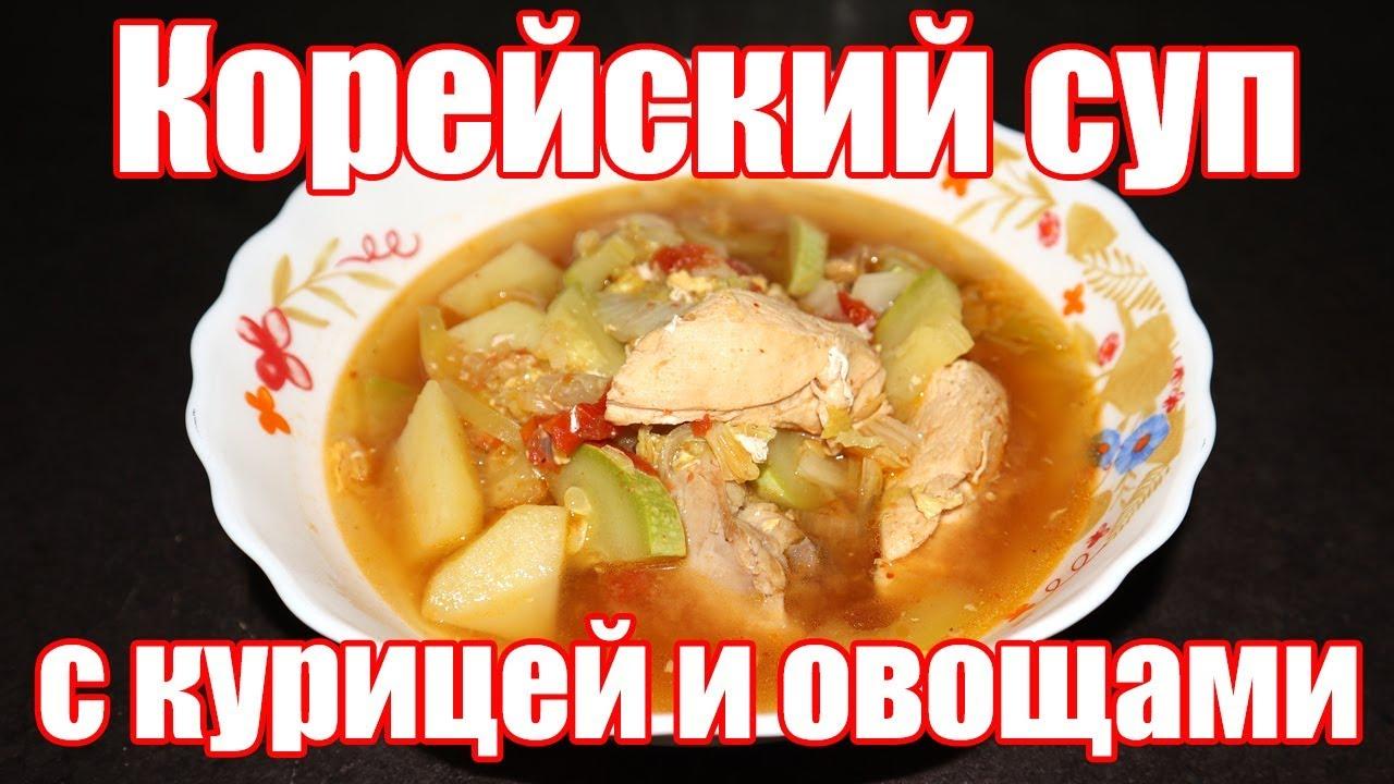 Корейский суп с курицей и овощами! Любимый суп моей дочери!