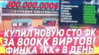КУПИЛ НОВУЮ СТО ЗА 800КК НА ARIZONA RP