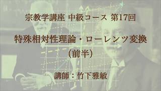 竹下雅敏氏・講演映像の試聴編です。 本編(1時間以上)はWebサイト ht...