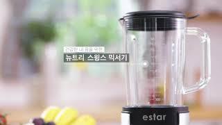 [내몸위한선택]이스타 뉴트리 스윙스 믹서기