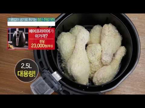 조하우스 에어프라이어 튀김기