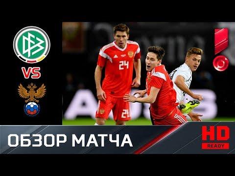 15.11.2018 Германия – Россия – 3:0. Обзор матча
