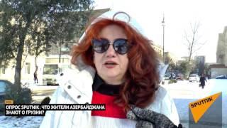 За что в Азербайджане любят Грузию