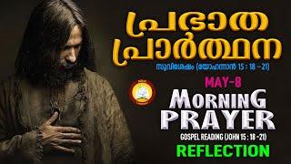 പ്രഭാത പ്രാര്ത്ഥന May 8 # Athiravile Prarthana 8th of May 2021 Morning Prayer & Songs