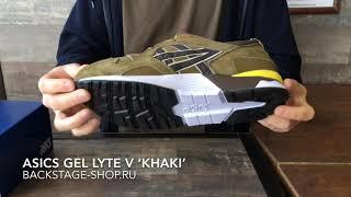 Asics Gel LYTE V KHAKI