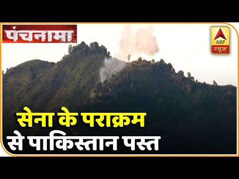 PoK में Indian Army के पराक्रम से पाकिस्तान पस्त, Neelum valley में 7 आतंकी कैंप तबाह |