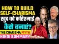The Charisma Myth in Hindi by Olivia fox cabane | How to be More Charismatic